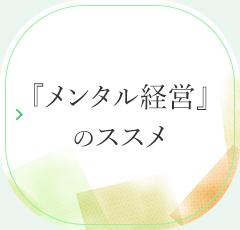 『メンタル経営』のススメ
